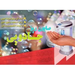 صابون ریز سوپ مجیک soap magic