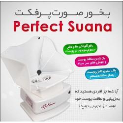 بخور صورت گرم پرفکت Perfect Suana