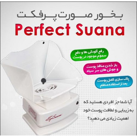بخور صورت گرم پرفکت سونا Perfect Suana