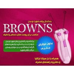بند انداز برقی صورت و بدن براون BROWNS