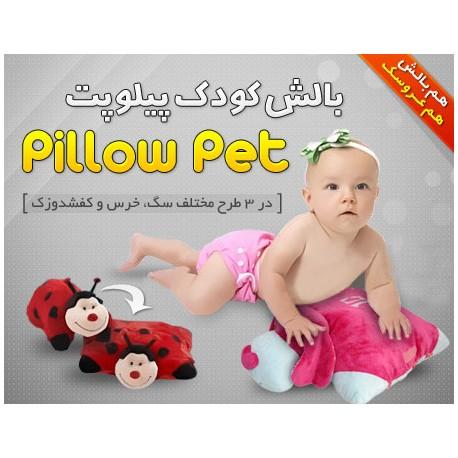 بالش کودک پیلوپت pillow pets